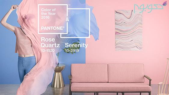 رنگ سال 2016 در دکوراسیون داخلی