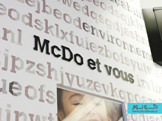 معماری داخلی مک دونالد در فرانسه