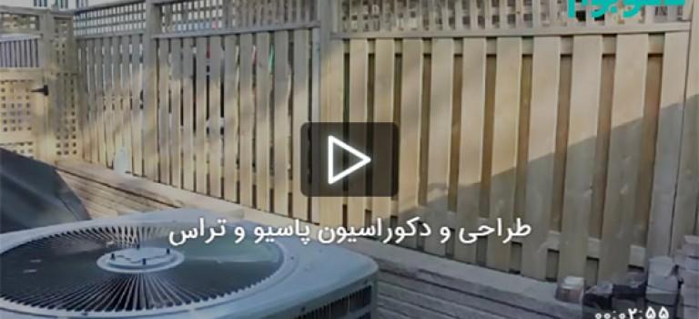 ویدیو آموزش طراحی و بازسازی بالکن خانه