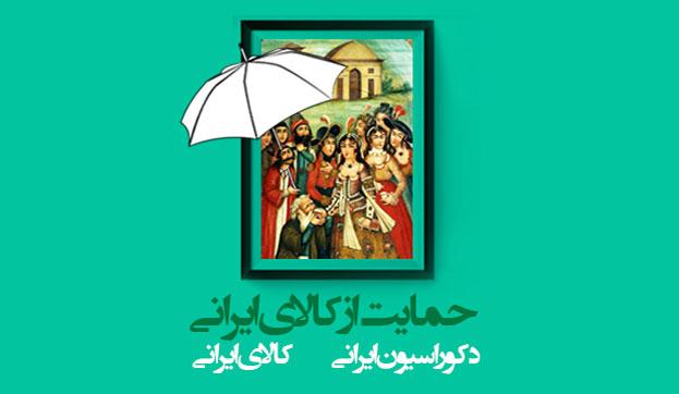 معرفی تولید کننده ایرانی