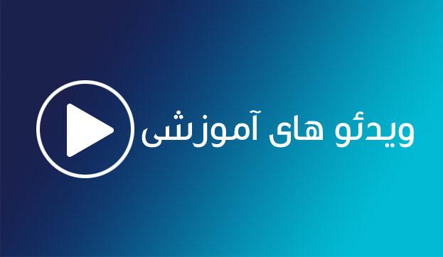 ویدیوهای آموزشی دکوراسیون