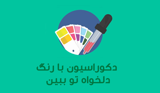 دکوراسیون داخلی بر اساس رنگ